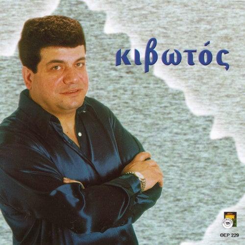 """Stathis Nikolaidis: """"Kivotos"""""""