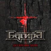 По крови зари by Багира