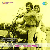 Mathu Thappada Maga (Original Motion Picture Soundtrack) by Various Artists