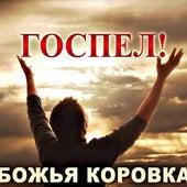 С Добрым Утром! de Божья Коровка