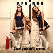 Давай держаться за руки by Serebro