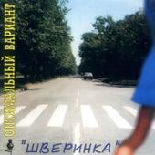 Шверинка by Оптимальный Вариант
