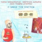O Imnos Ton Hodron von Pantelis Ampazis