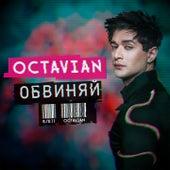 Обвиняй by Octavian