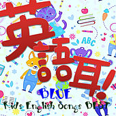 Kids English Songs BEST-Blue- by Petit Bossa Family