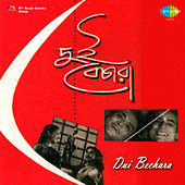 Dui Bechara (Original Motion Picture Soundtrack) by Various Artists