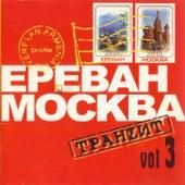 Ереван-Москва Транzит, Vol. 3 by Various Artists