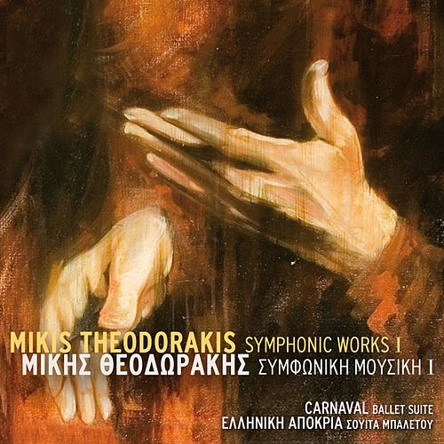 Symphonic Works I (Carnival Ballet Suite) by Mikis Theodorakis (Μίκης Θεοδωράκης)