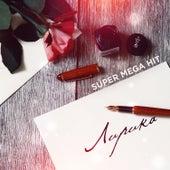 Лирика SuperMegaHit by Various Artists