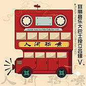 Auricle Music Bus Indie Collection Vol.5 von Various Artists