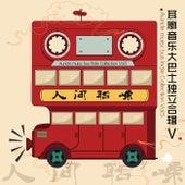Auricle Music Bus Indie Collection Vol.5 van Various Artists