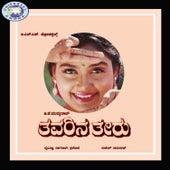 Tavarina Teru (Original Motion Picture Soundtrack) by Various Artists