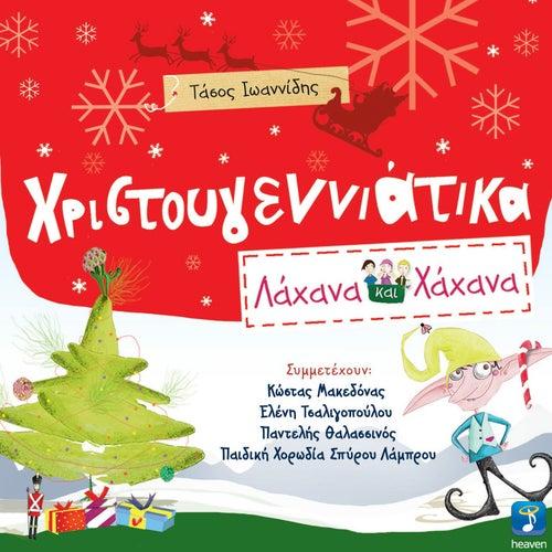Tasos Ioannidis: