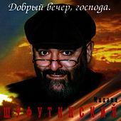 Добрый вечер, Господа (Good Evening) by Михаил Шуфутинский (Mikhail Shufutinsky)