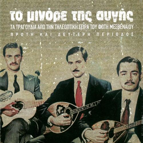 To Minore Tis Avgis - Proti & Defteri Epohi by Various Artists