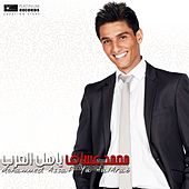Ya Hal Arab by Mohammed Assaf