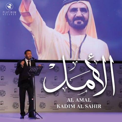 Alamal by Kadim Al Sahir