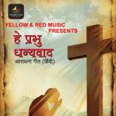 Hey Prabhu Dhanyawad by Various Artists