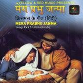 Mera Prabhu Janma by Various Artists