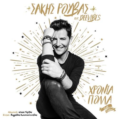 """Sakis Rouvas (Σάκης Ρουβάς): """"Hronia Polla (Gold Edition)"""""""