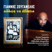 Allios Ta Evlepa von Various Artists