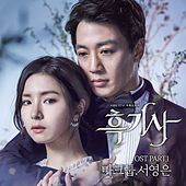 Black Knight (Original Television Soundtrack) by Seo Young Eun