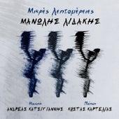 Mikres Leptomeries by Manolis Lidakis (Μανώλης Λιδάκης)