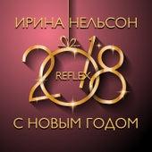 С новым годом by Reflex