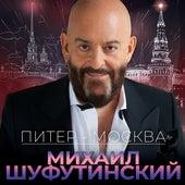 Питер-Москва by Михаил Шуфутинский (Mikhail Shufutinsky)