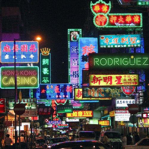 Hong Kong Casino by Los Rodriguez