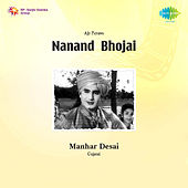 Nanand Bhojai (Original Motion Picture Soundtrack) by Various Artists