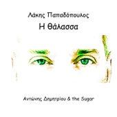I Thalassa von Lakis Papadopoulos (Λάκης Παπαδόπουλος)