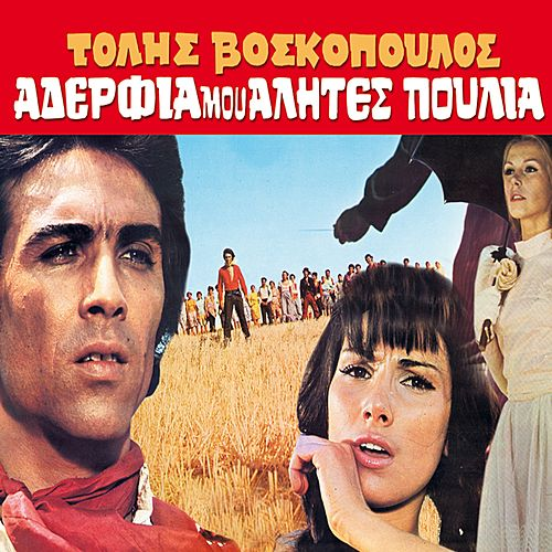 "Tolis Voskopoulos (Τόλης Βοσκόπουλος): ""Aderfia Mou Alites Poulia (Original Motion Picture Soundtrack)"""