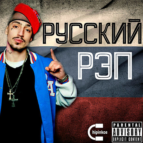 Русский рэп by Чипинкос