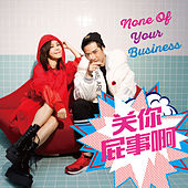 None Of Your Business by Julia Peng