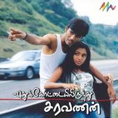 Pudhukottaiyilirundhu Saravanan (Original Motion Picture Soundtrack) by Various Artists
