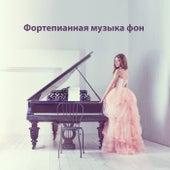 Фортепианная музыка фон – Настроение джазовая инструментальная музыка by Piano Jazz Background Music Masters
