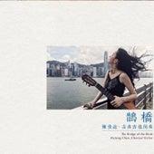 鵲橋·陳佳迎古典吉他獨奏 by 陳佳迎