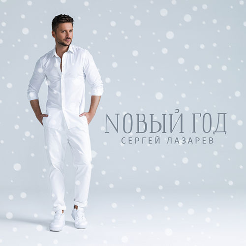 Noviy god by Sergey Lazarev