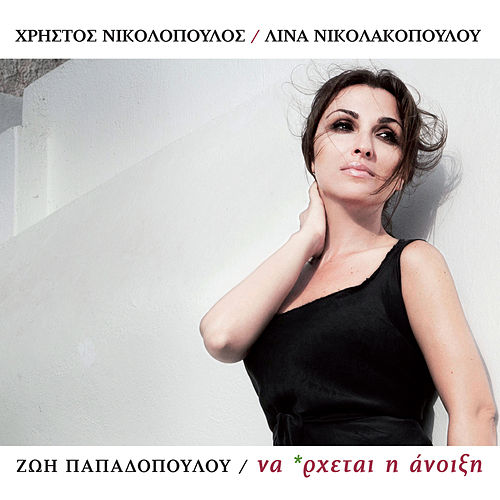 Na rxete I Anixi by Zoi Papadopoulou (Ζωή Παπαδοπούλου)