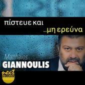 Pisteve Kai Mi Erevna de Matthaios Giannoulis (Ματθαίος Γιαννούλης)