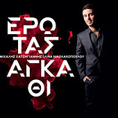 Erotas Agathi by Michalis Hatzigiannis (Μιχάλης Χατζηγιάννης)