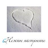 сНежное настроение by Various Artists