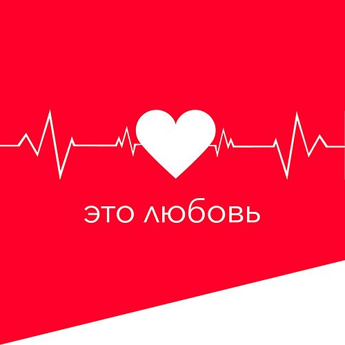 Это любовь by Various Artists