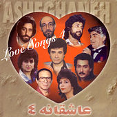 Love Songs 4 by Various Artists