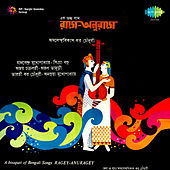 Ragey-Anuragey by Various Artists