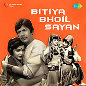 Bitiya Bhoil Sayan (Original Motion Picture Soundtrack) by Various Artists