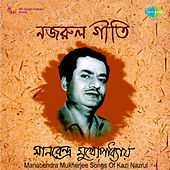 Manabendra Mukherjee Songs of Kazi Nazrul by Manabendra Mukherjee