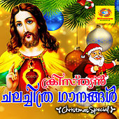 Christmas Special Chalachithra Gaanangal 2017 von Various Artists