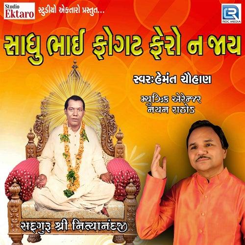 Sadhubhai Fogat Phero Na Jay by Hemant Chauhan